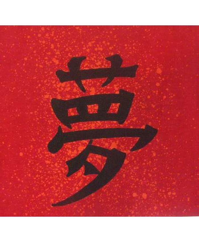 Kanji-9 inch Dream-Red