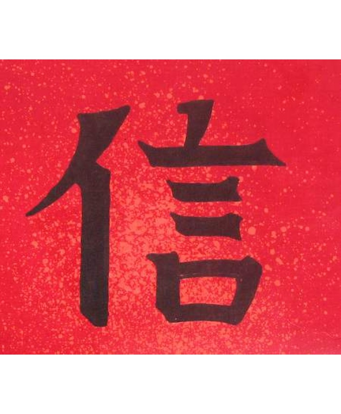 Kanji- 9 inch Faith- Red